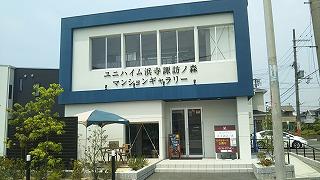 ユニハイム浜寺諏訪ノ森MG